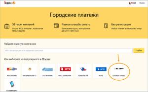 через Яндекс сервис