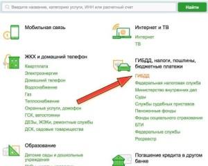 Поиск через систему Сбербанк онлайн