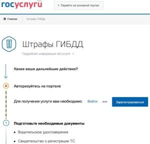 Поиск через портал государственных услуг