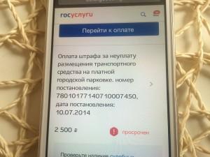 Поиск через мобильные приложения