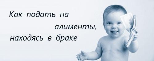 алименты с жены на детей улыбнулась