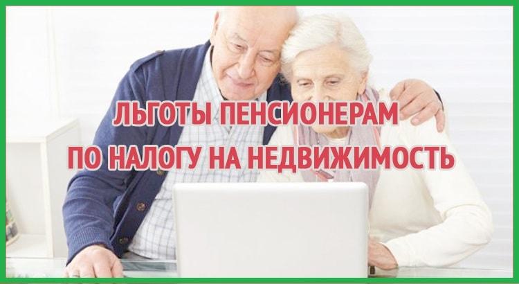 течение Льготы пенсионерам по недвижимости в 2017 году стороне