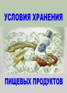 хранения пищевых продуктов
