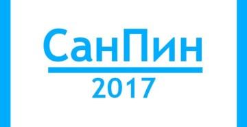 СанПиН 1079 01 с изменениями 2017