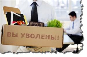 Конкретные причины прекращения трудовой деятельности