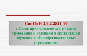 СанПиН 2.4 2.2821 10