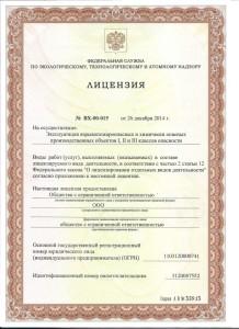 pereoformlenie-licenzii-rostekhnadzora