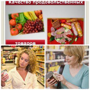 Безопасность пищевого товара
