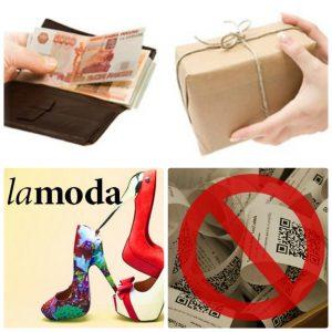 Возвращение денег в Ламоде