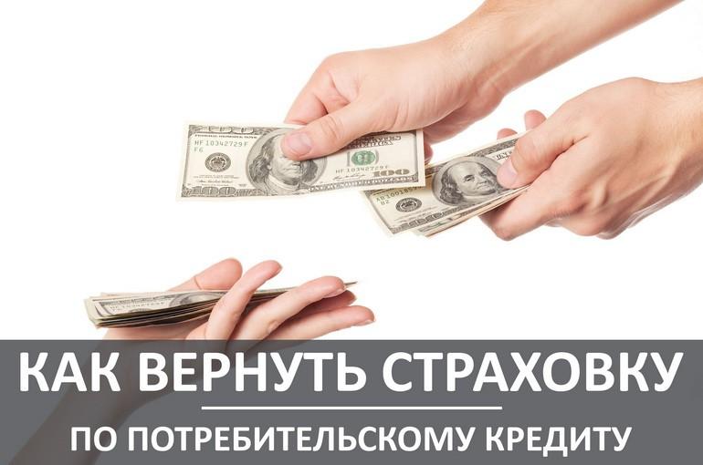 Получение средств за страховку по кредиту