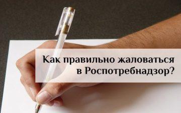 Жалоба в Роспотребнадзор: права потребителей, образцы документов