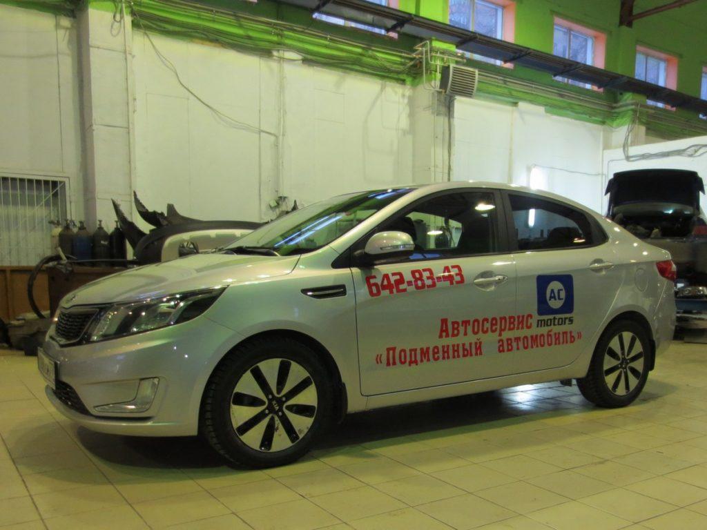 Подмена авто по гарантии на период исправления недостатков