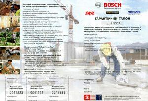 Документ, подтверждающий гарантийные обязательства Бош