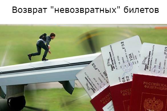 Возврат невозвратных билетов
