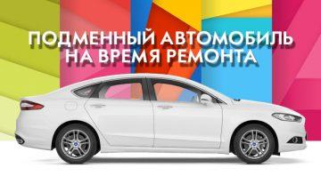 Замена авто на другое на период исправления недостатков
