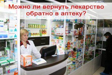 Возвращение лекарств и препаратов в аптечный пункт