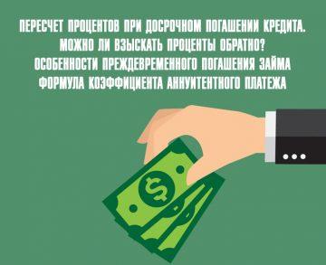 Получение денег от излишне уплаченных сумм по кредиту