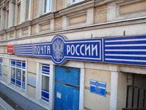 Обращение с претензией на Почту России