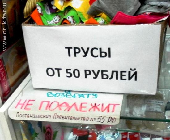 время обмен нижнего белья в магазине закон известно