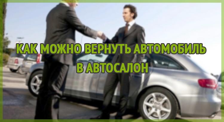 Передача транспортного средства в автосалон обратно