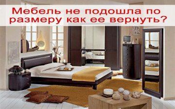 Обмен мебели или возврат денег