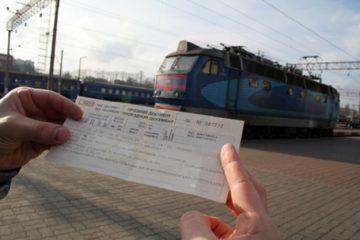 Смена билета на поезд через интернет