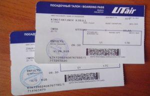 Билеты авиакомпании ютейр