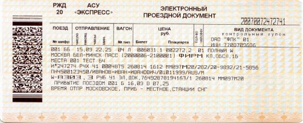 Электронный билет