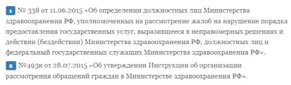 Приказы Минздрава РФ