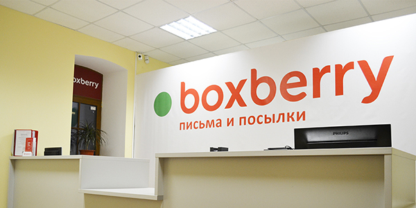 Служба boxberry