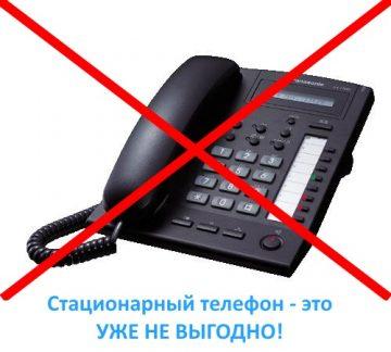 Как отказать от телефона ростелеком