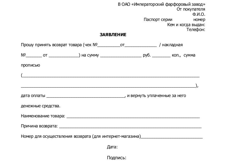 Пример составления заявления