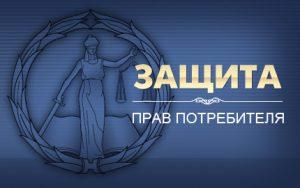 Организация защиты прав потребителя