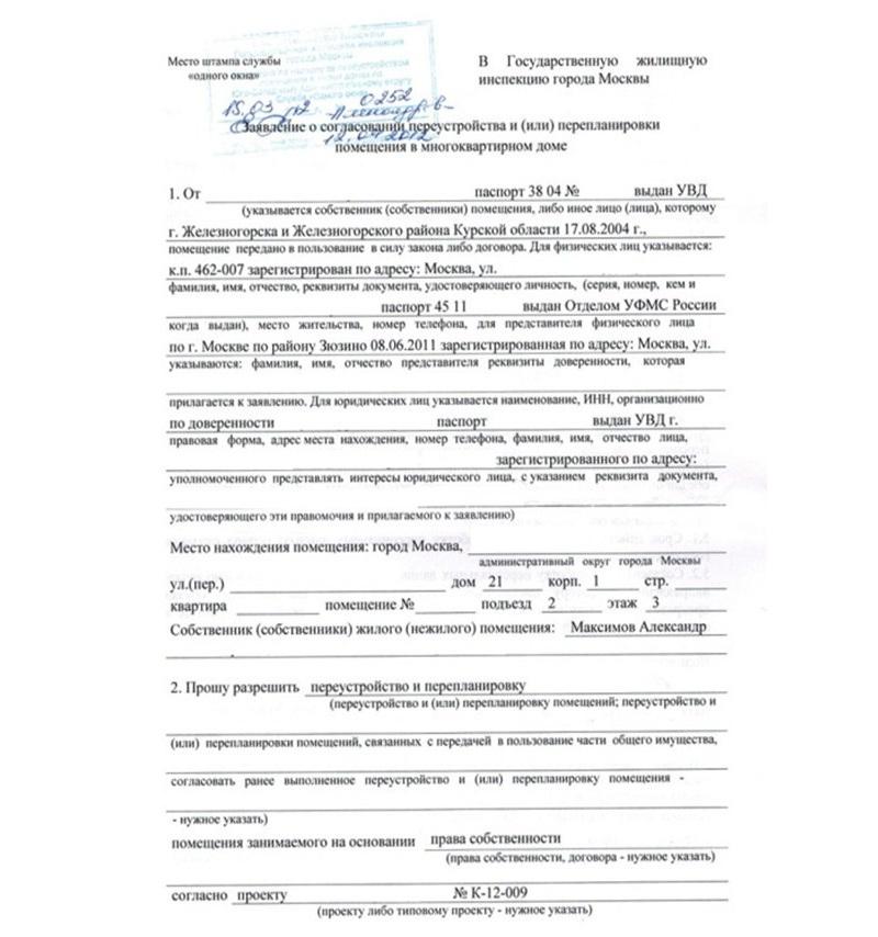 Пример документа об расторжении