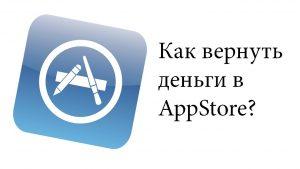 Как вернуть деньги с AppStore
