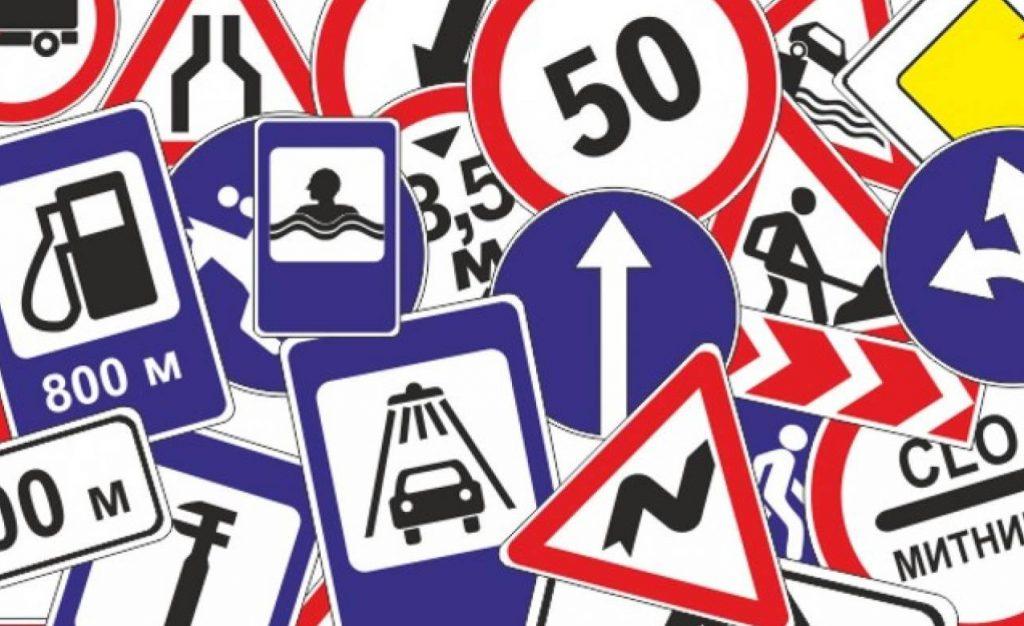 Правила дорожнего движения