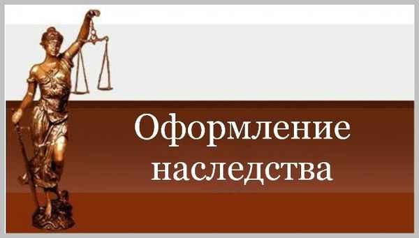Вступаем в наследство по закону