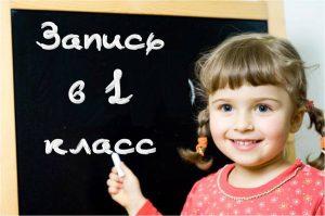 Как записать ребенка в школу без прописки