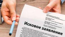 Исковое заявление о возмещении ущерба от залива квартиры