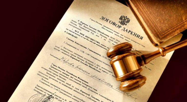 Оспаривание дарственной на квартиру в судебном порядке