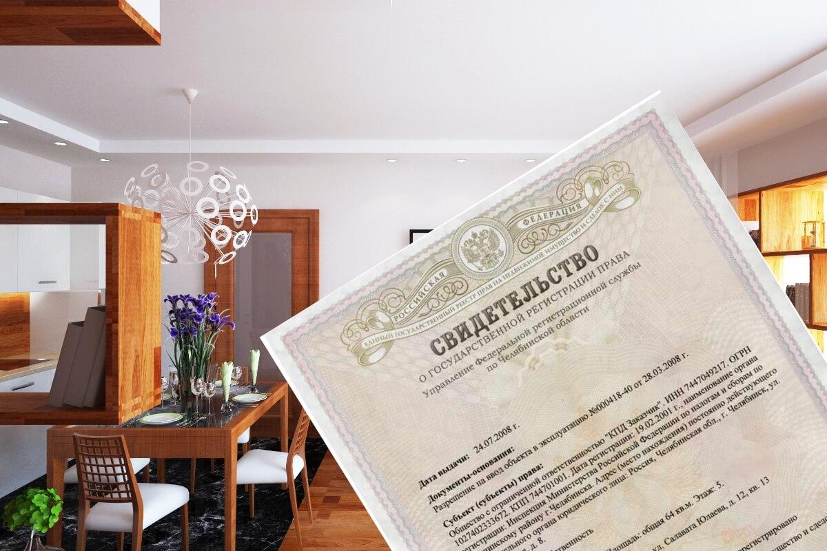 Перерегистрация права собственности на квартиру