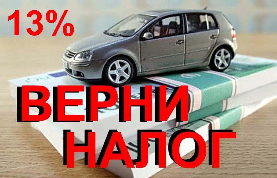 Оплата налога при продаже авто